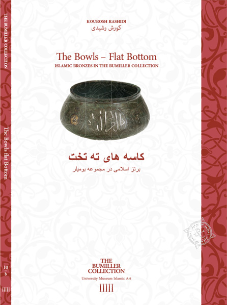 THE BOWLS – FLAT BOTTOM