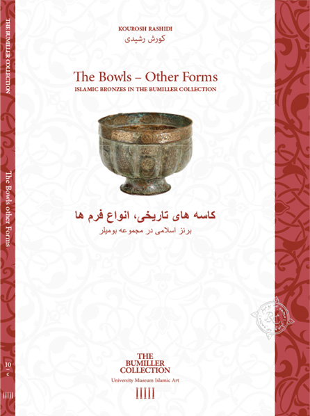 The Bowls – Other Forms